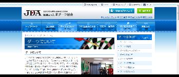 日本ダーツ協会