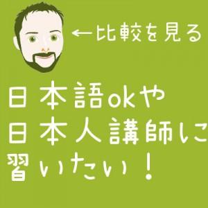 日本語ok日本人講師比較おすすめ