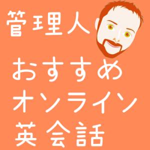 おすすめオンライン英会話