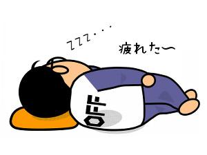 疲れた英語スラング